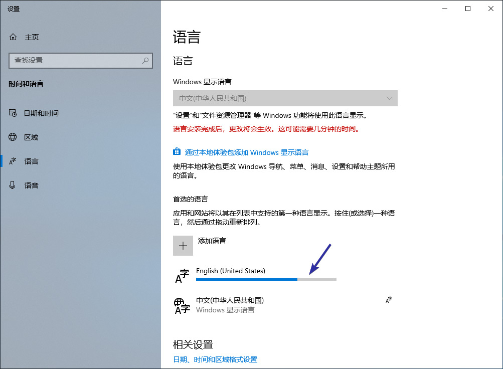 Change windows 10 language from chinese to english 07