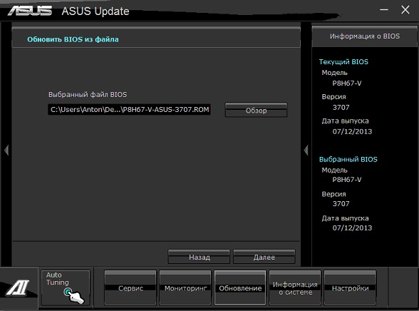 Asus P8Z77-V PREMIUM BUpdater Drivers (2019)