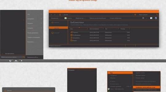 Smoky Orange Windows 7 Visual Style
