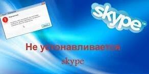 اسکایپ در ویندوز 7 نصب نشده است