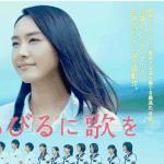 新垣結衣、映画「くちびるに歌を」で初の教師役! ロケ地は長崎の五島。PV, 予告編は?