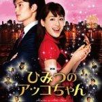 綾瀬はるか 映画「ひみつのアッコちゃん」あらすじ(ネタバレあり)