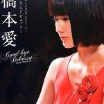 松たか子と橋本愛の映画「告白」!深い闇、壮絶なあらすじ(ねたばれアリ)
