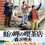 吉永小百合 映画「ふしぎな岬の物語」のロケ地をGoogleMapで見てみよう