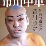 香川照之、46歳で飛び込んだ歌舞伎の名前や評価から、宝塚出身の母、浜木綿子の画像も見てみよう。