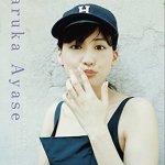 綾瀬はるかの人気の理由は大きく2つ!性格もお肌もすっぴんで、メイクさん絶賛のダントツ女優no.1!