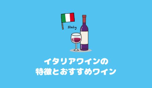 イタリアワインの各地方ごとの特徴と厳選おすすめワイン3選