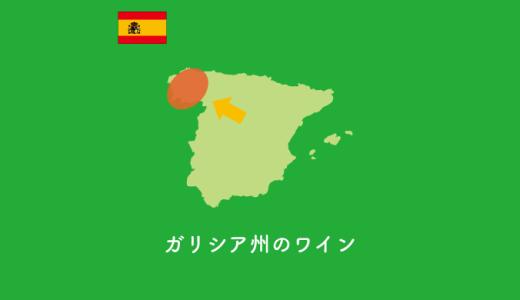 ガリシア地方のワインの特徴とおすすめワイン3選