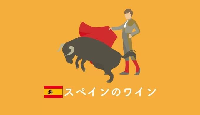 スペインを表す画像