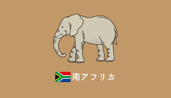 南アフリカのイラスト