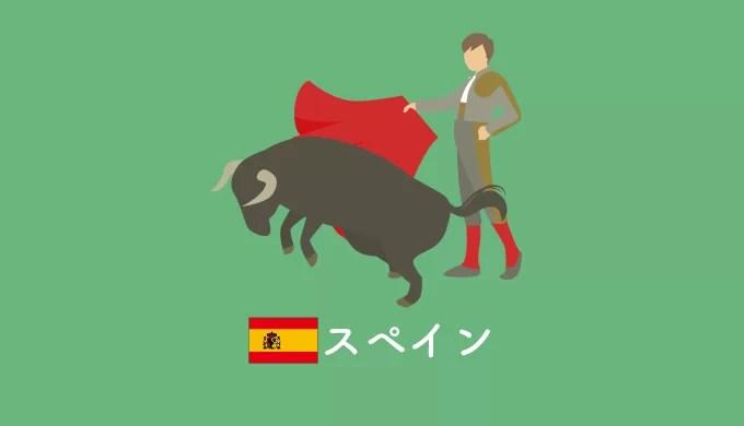スペインのイラスト