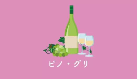 高貴で奥が深いピノ・グリの特徴とおすすめワイン4選
