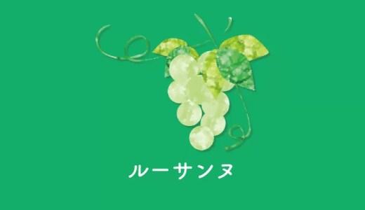 繊細な香りと厚いボディのルーサンヌの特徴とおすすめワイン
