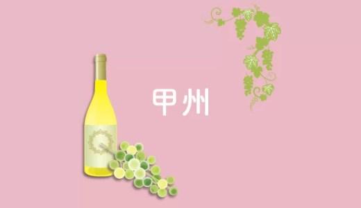 日本のワインを引っ張る品種「甲州」の特徴とおすすめワイン3選