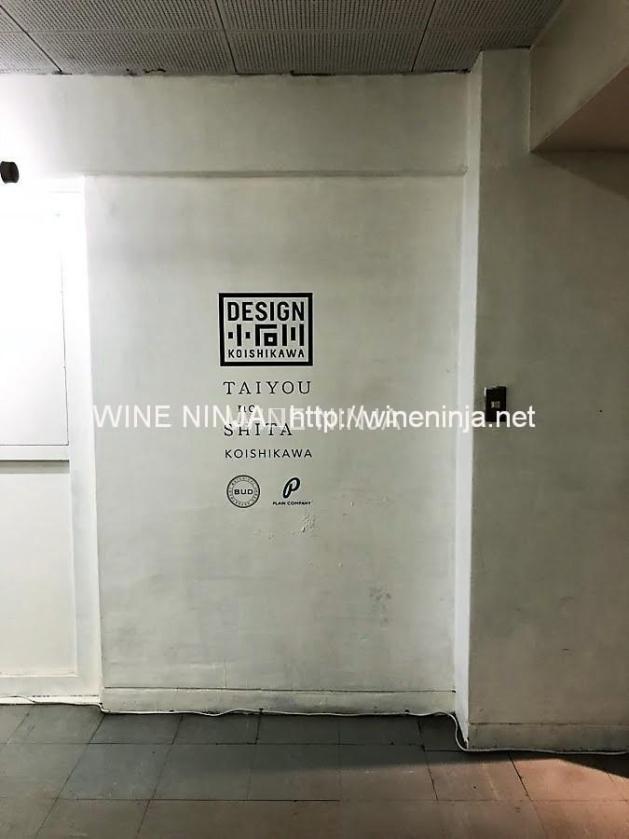 『GIRIGIRI WINE FES. FINAL DREAM』~建物解体ギリギリ・ワインフェス!最後の夢を!~