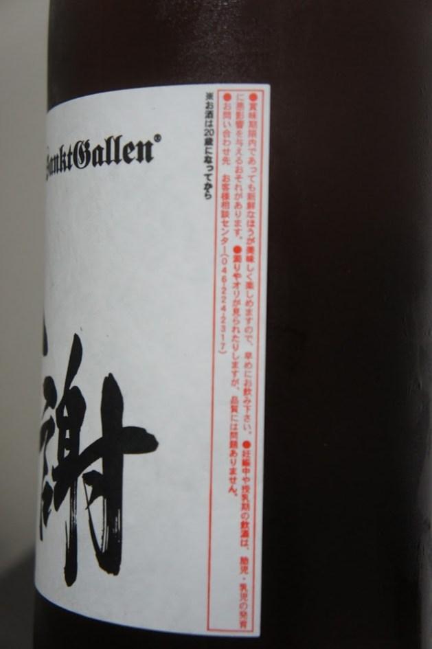 サンクトガーレン/感謝 金