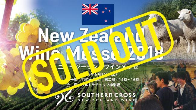 ニュージーランドワインメッセ 2018(一般向け