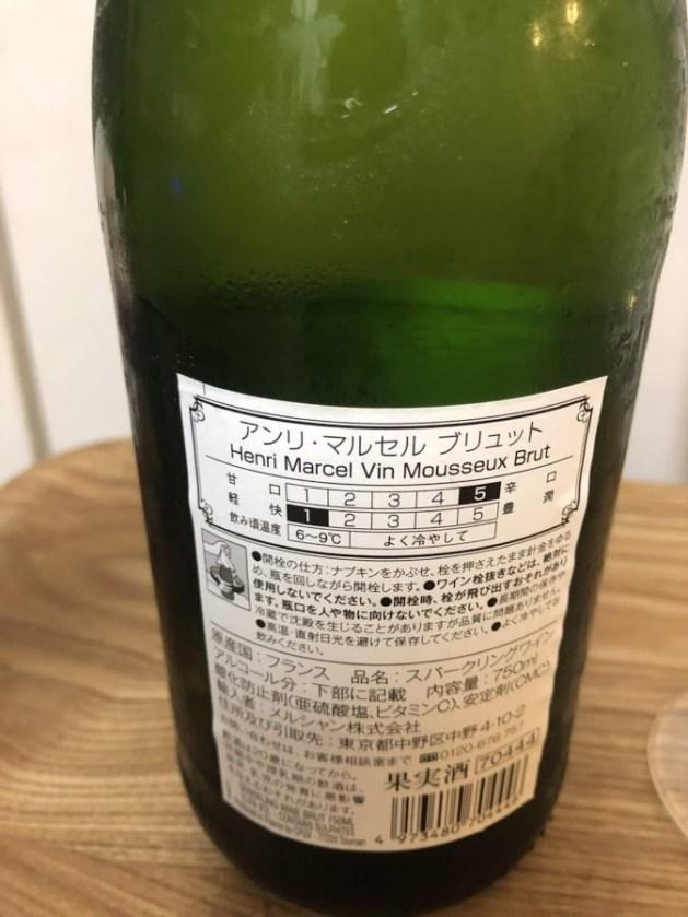 コンパニー・フランセーズ・デ・グラン・ヴァン/アンリ・マルセル ブリュットN.V.
