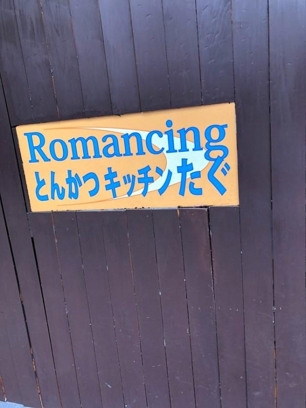 ロマンシング とんかつキッチン たぐ 分倍河原/とんかつ