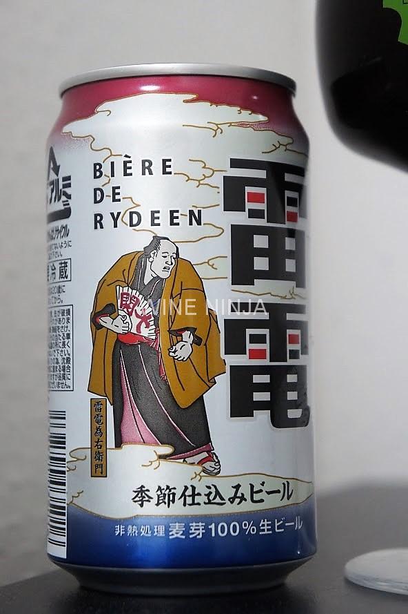 オラホビール/ビエール・ド・雷電 (季節限定商品)