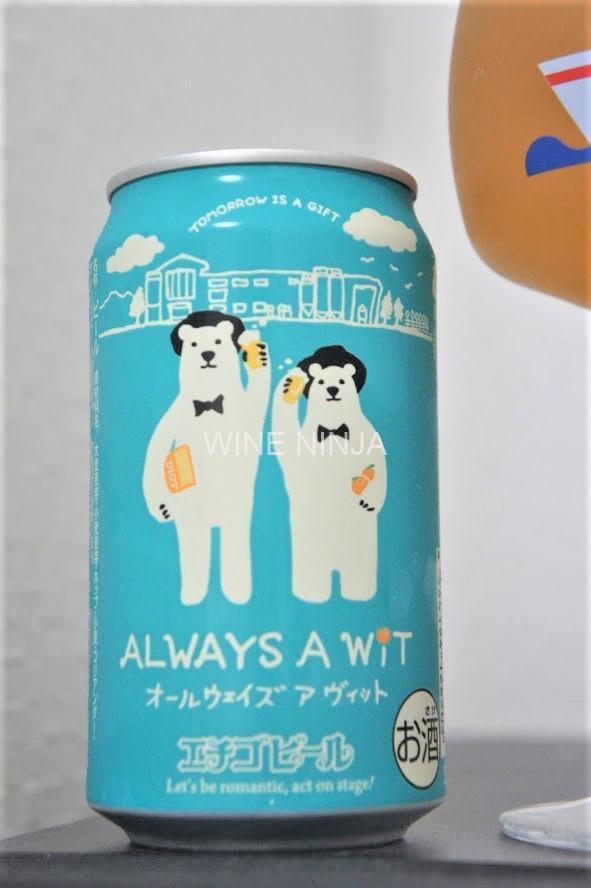 エチゴビール/オールウェイズ ア ヴィット(限定醸造2019年3月14日~)
