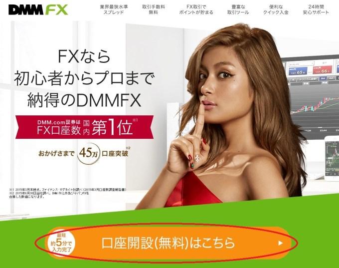 DMM.comトップページ