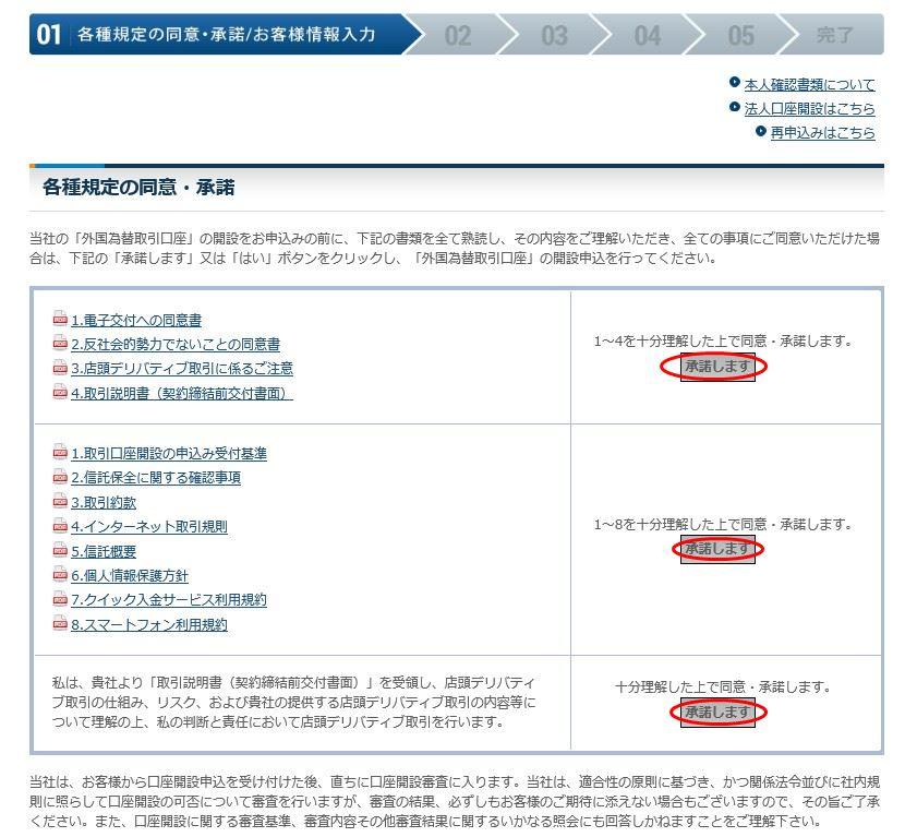 01-1.各種規定の同意、承認、お客様情報入力画面