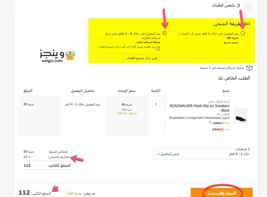 تجربة الشراء من جوميا مصر