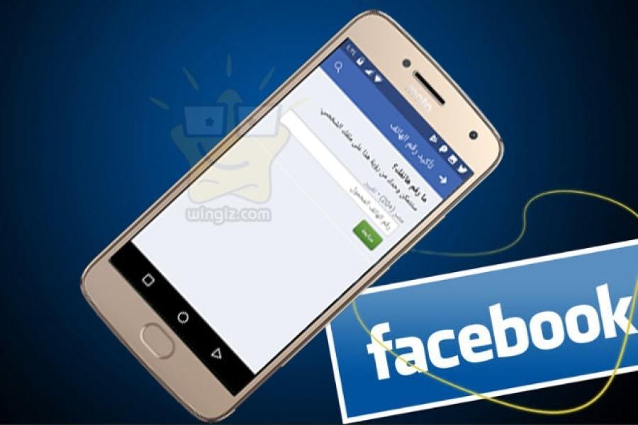لماذا يجب عليك تاكيد حساب الفيس بوك برقم الهاتف [ثلاث مميزات]