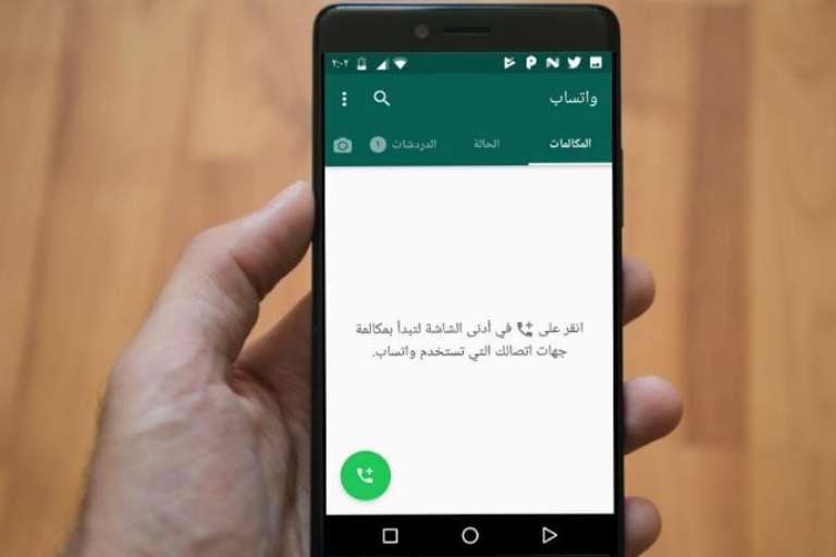كيفيه تغيير نوع وشكل الخط في الواتس اب بدون برامج