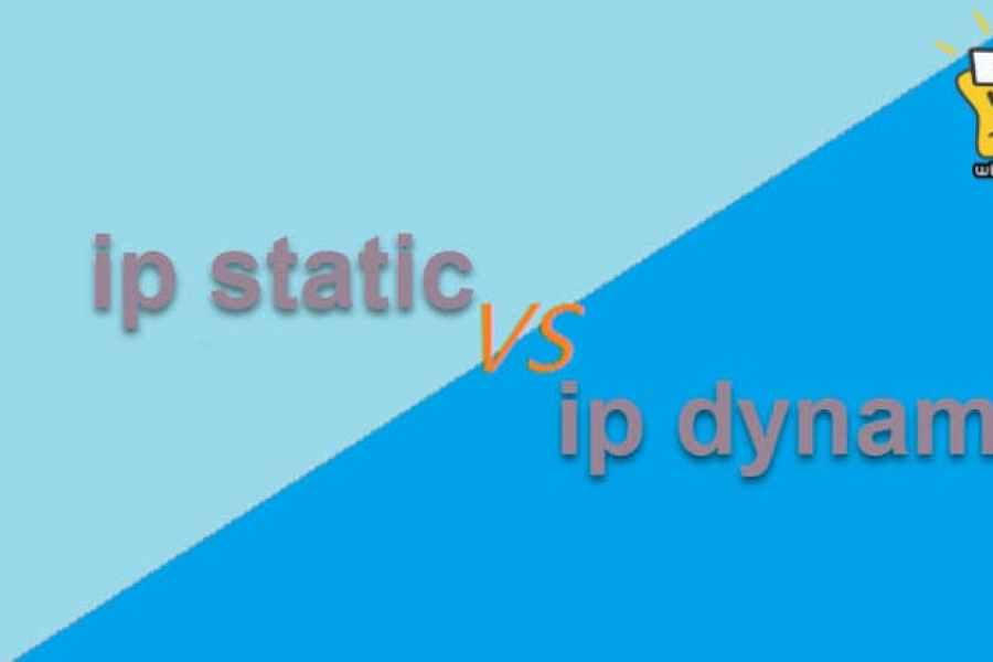 الفرق بين ip static و ip dynamic وأهم مميزات وعيوب كل منهما