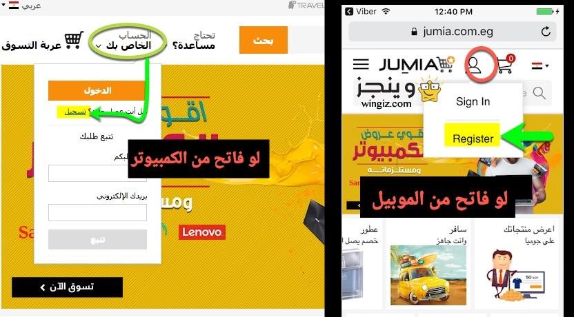 الشراء من جوميا مصر
