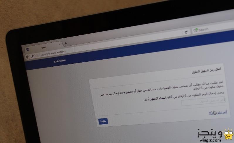 الدليل الكامل لحل مشكلة كود الفيس بوك لا يصل للموبايل رمز
