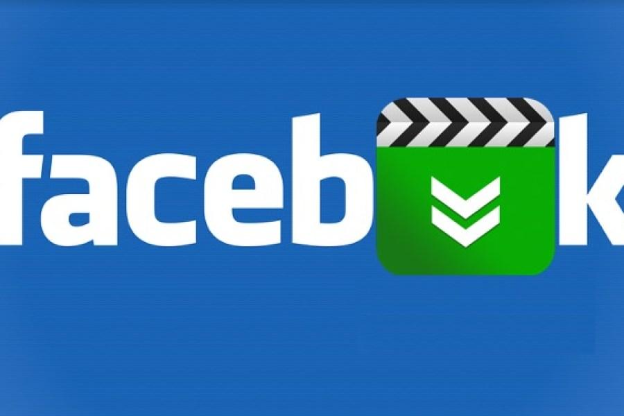 حفظ مقطع فيديو من الفيس بوك بدون برامج للكمبيوتر