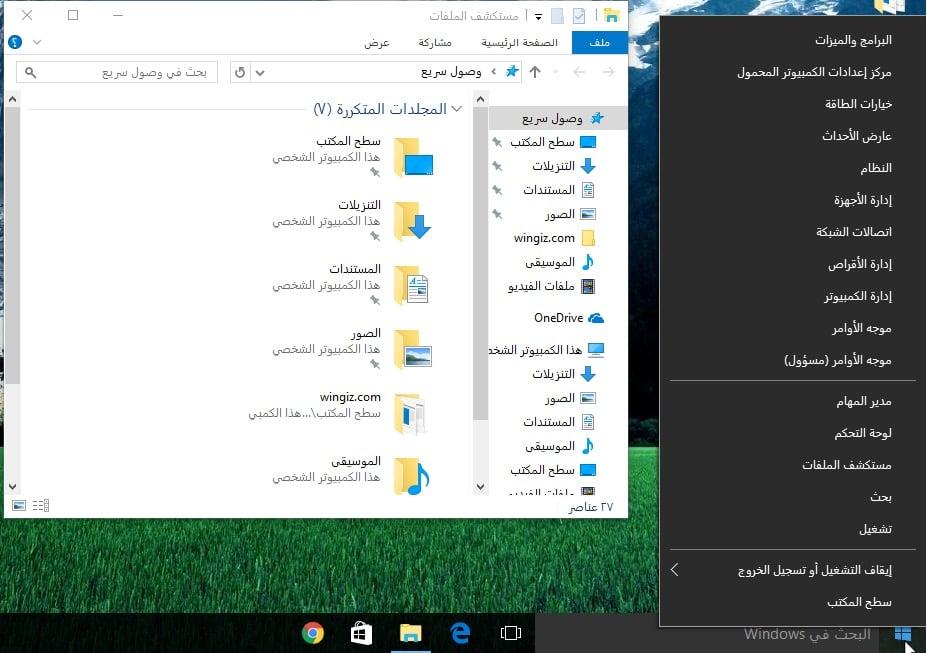 طريقة تعريب ويندوز 10 بالصور كل اللغات اللغة العربية والفرنسية