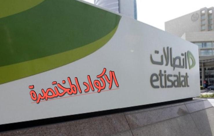 20 أهم اكواد واختصارات شركة اتصالات مصر