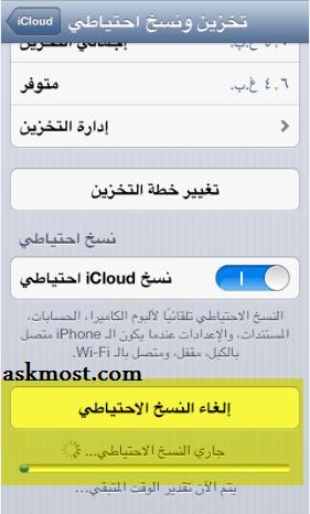 icloud backup iphone- 4