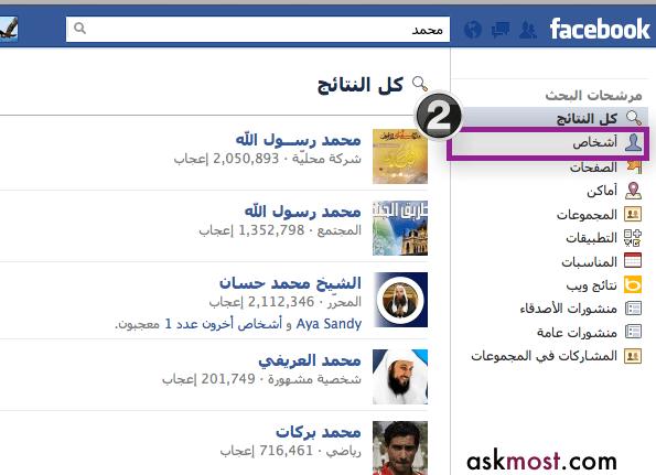البحث عن اصدقاء فى الفيس بوك -٢
