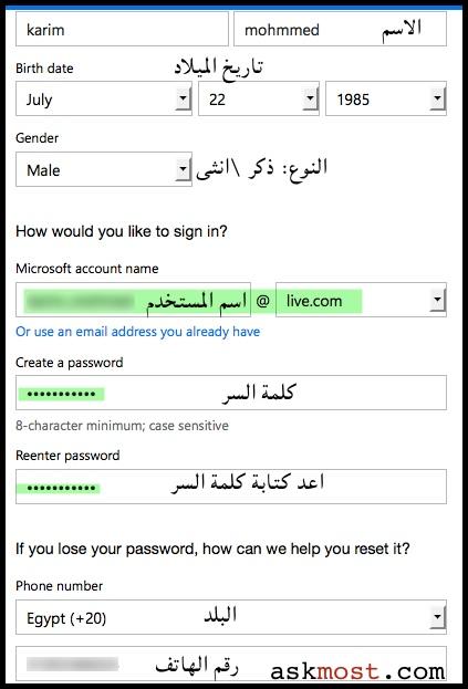 حساب مايكروسوفت جديد