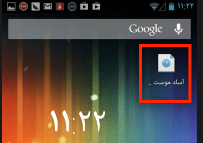 bookmarks to home screen -03