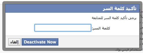 حذف حساب فيس بوك نهائيا-25