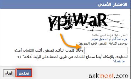حذف حساب فيس بوك نهائيا-26