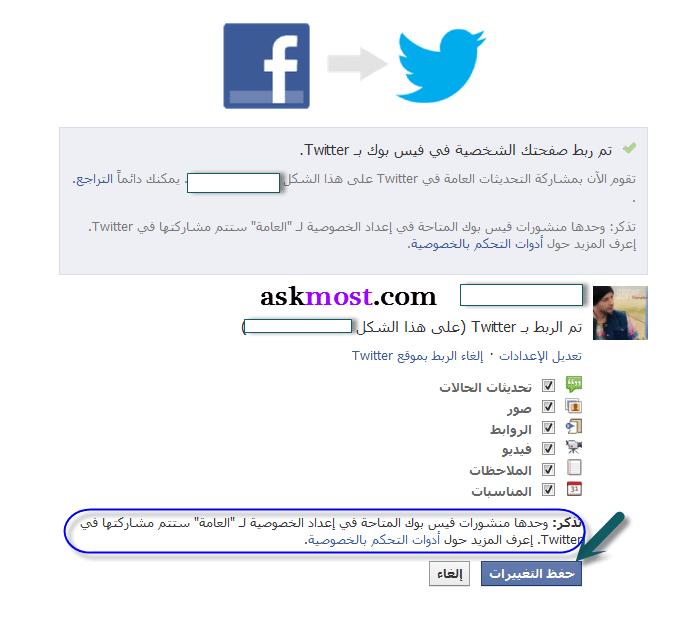 ربط حساب الفيس بوك بتويتر