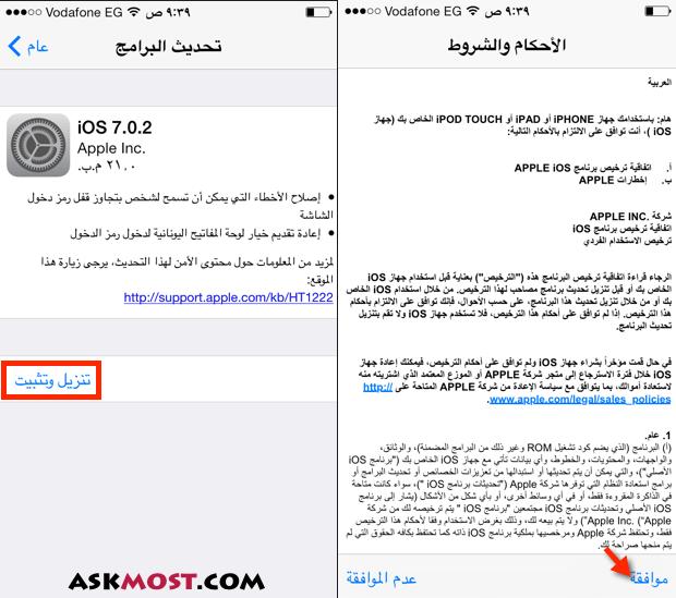 ios 7.0.2 update-1