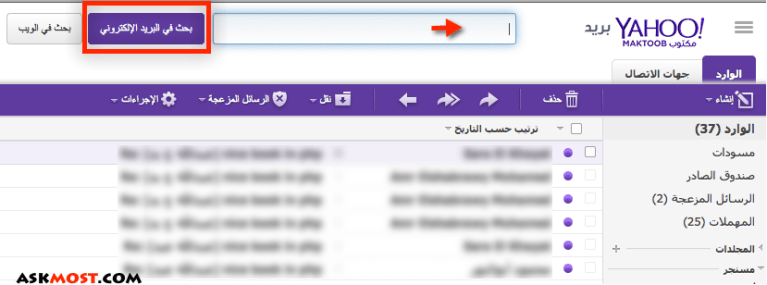 yahoo mail search