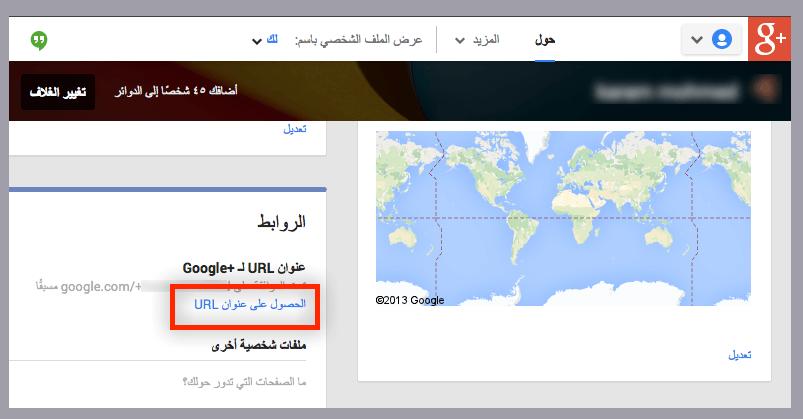 تغيير رابط صفحة جوجل بلس-٢
