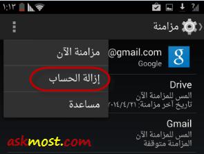 كيفية حذف حساب gmail من الاندرويد21-04-2014 01-30-24 م