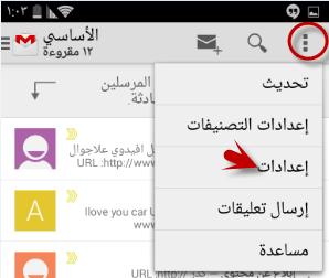 كيفية ايقاف مزامنة gmail على الاندرويد