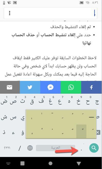 الحركات في اللغة العربية