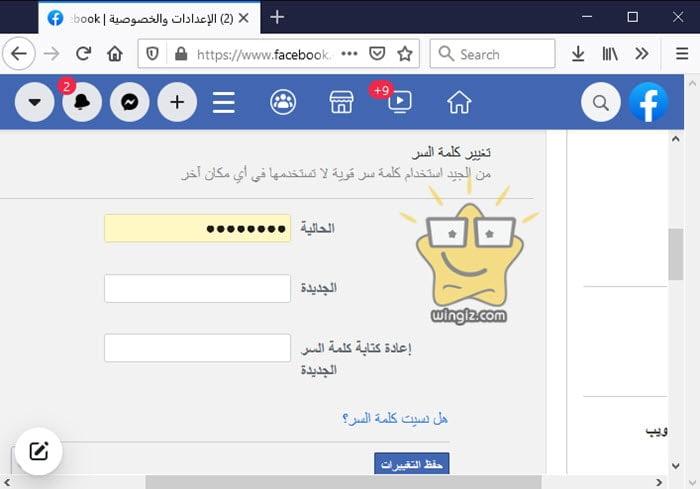 معرفة كلمة سر الفيس بوك وهو مفتوح
